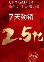 7天销售额突破2.5亿,揭秘保利天汇热销背后硬实力!